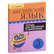 Книга «Английский язык. Тетрадь для повторения и закрепления. 5 класс».