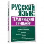 Книга «Русский язык: тематический тренажёр».