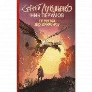 Книга «Не время для драконов».