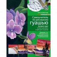 «Самоучитель по рисованию гуашью: экспресс-курс» Шматова О.В.