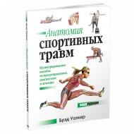 Книга «Анатомия спортивных травм».