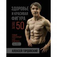 Книга «Здоровье и красивая фигура после 50».