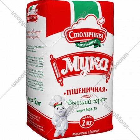 Мука пшеничная «Столичная мельница» высший сорт, 2 кг.