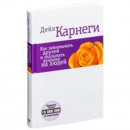 Книга «Как завоевывать друзей и оказывать влияние на людей» 6-е издание.