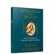 Книга «Проблема или вызов? Как превращать препятствия в триумф».