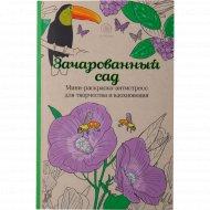 Мини- раскраска-антистресс «Зачарованный сад».