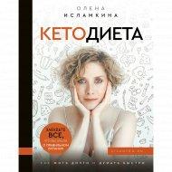 Книга «Кетодиета. Как жить долго и думать быстро».
