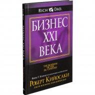 Книга «Бизнес ХХI века».