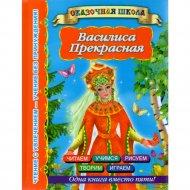 Книга «Василиса Прекрасная» Дмитриева В.Г.