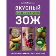 «Вкусный ЗОЖ. 50 полезных привычек на каждый день» Макеева А.