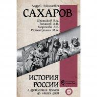 Книга «История России с древнейших времен до наших дней».