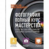 Книга «Фотография: полный курс мастерства».