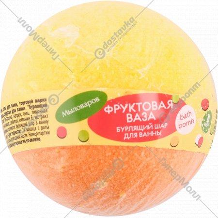 Соль для ванн «Мыловаров» бурлящий шар, фруктовая ваза, 150 г.