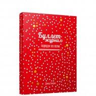 Блокнот «Буллет-журнал: порядок во всем» 224 страницы, 04239.