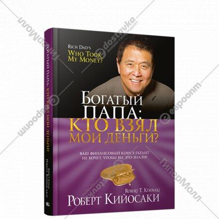 Книга «Богатый Папа: кто взял мои деньги?».