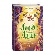 Книга «Люциус Адлер. Дело о призрачном воре #2».