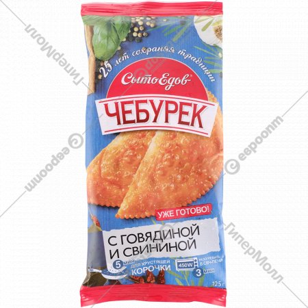 Чебурек «Чебуречье» с говядиной и свининой 125 г.