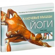 Книга «Ключевые мышцы йоги» 3-е издание.