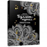 Блокнот «Буллет-журнал: порядок во всем» 224 страницы, 04246.