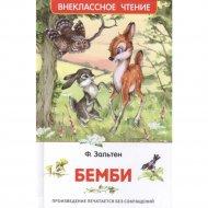 Книга «Бемби».