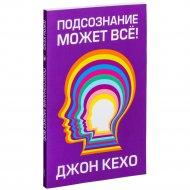 Книга «Подсознание может всё!».