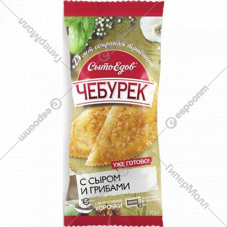 Чебурек «Чебуречье» с сыром и грибами 125 г.