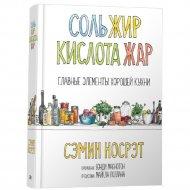 Книга «Соль, жир, кислота, жар. Главные элементы хорошей кухни».