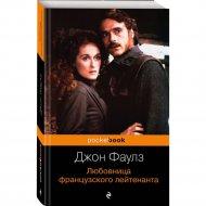 Книга «Любовница французского лейтенанта».