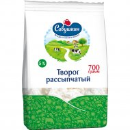 Творог «Савушкин» Хуторок, рассыпчатый, 5%, 700 г.