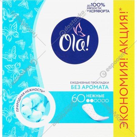 Прокладки женские «Ola!» Ежедневные, без аромата, 60 шт