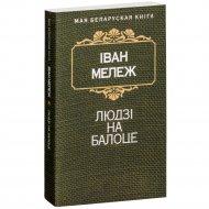 Книга «Людзi на балоце» 2-е издание.