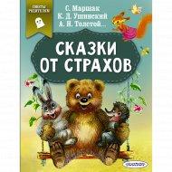 Книга «Сказки от страхов».