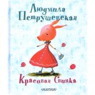 Книга «Красивая Свинка» Петрушевская Л.