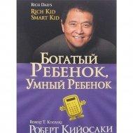 Книга «Богатый ребенок, умный ребенок» 3-е издание.