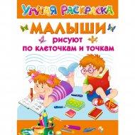 Книга «Малыши рисуют по клеточкам и точкам».