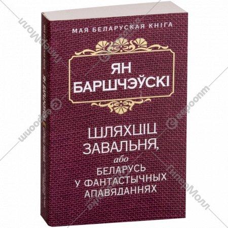 Книга «Шляхцiц Завальня» 2-е издание.