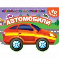 Книга «Автомобили».