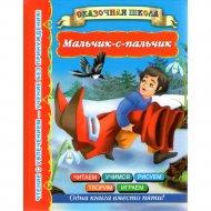 Книга «Мальчик-с-пальчик» Дмитриева В.Г.