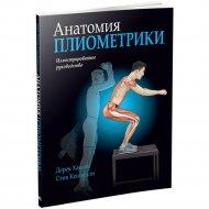 Книга «Анатомия плиометрики».