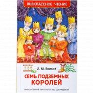 Книга «Семь подземных королей».