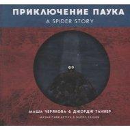 Книга «Приключение паука».