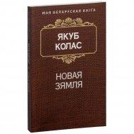 Книга «Новая зямля» 2-издание.