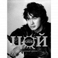 «Виктор Цой и группа «Кино». Памятный альбом» Калгин В.