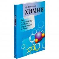 Книга «Химия. Весь школьный курс в таблицах и схемах» 2-е издание.