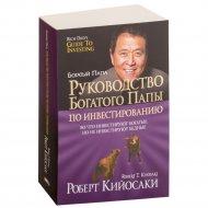 Книга «Руководство богатого папы по инвестированию» 2-е издание.