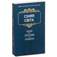 Книга «Сiняя свiта» 2-издание.