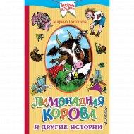 «Лимонадная корова и другие истории» Потоцкая М. М.