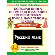 Книга «Примеры и задания по русскому языку» 1-4 классы, О.В.Узорова, Е.А.Нефёдова.