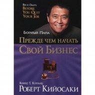Книга «Прежде чем начать свой бизнес» 4-е издание.