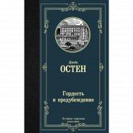 Книга «Гордость и предубеждение».